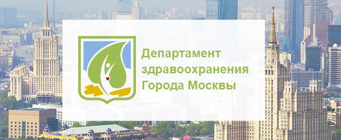 Департамент здравоохранения города Москвы
